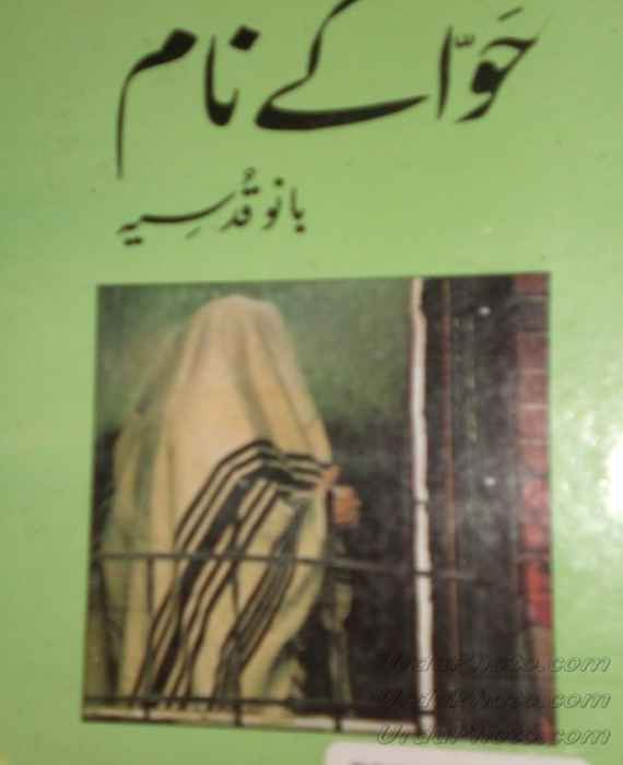 Hawwa kay Naam Urdu Novel Written By Bano Qudsia