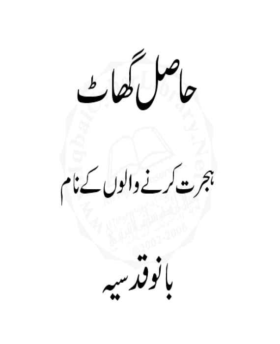 Hasil Ghat Urdu Novel Written By Bano Qudsia