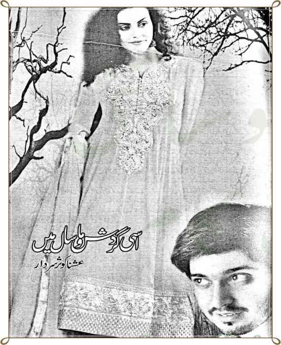 Esi Gardishe Mah O Saal Main Novel By Ushna Kausar Sardar