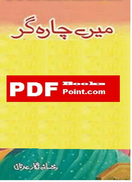 Mere Chara Gar Urdu Novel By Rukhsana Nigar Adnan