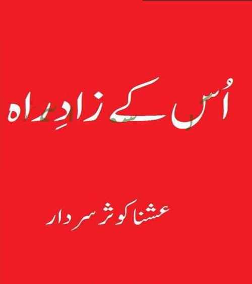 Us Kay Zaad E Raah Urdu Novel By Ushna Kausar Sardar