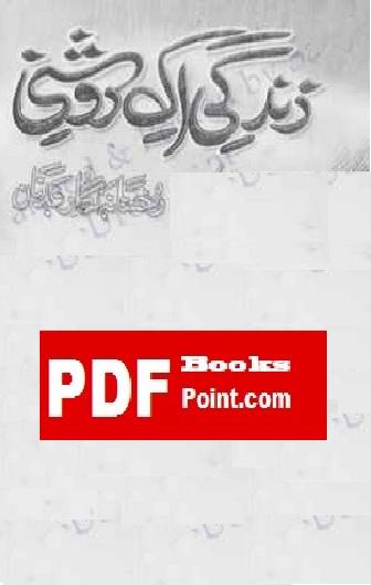 Zindagi Ek Roshni Urdu Novel By Rukhsana Nigar Adnan