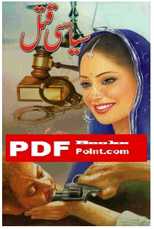 Siyasi Qatal Novel by Mirza Amjad Baig