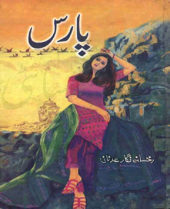 Paras Novel By Rukhsana Nigar Adnan