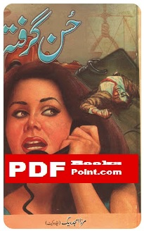 Husan Girafta Urdu Novel by Mirza Amjad Baig
