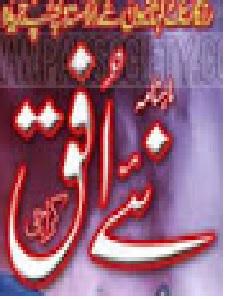 Naey Ufaq Digest December 2015