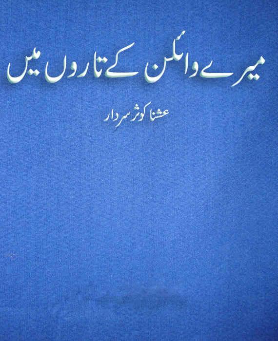 Mere Vilon Ke Taaron Mein Urdu Novel By Ushna Kausar Sardar