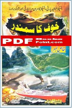 Khauf Ke Saye Urdu Novel By M.A Rahat