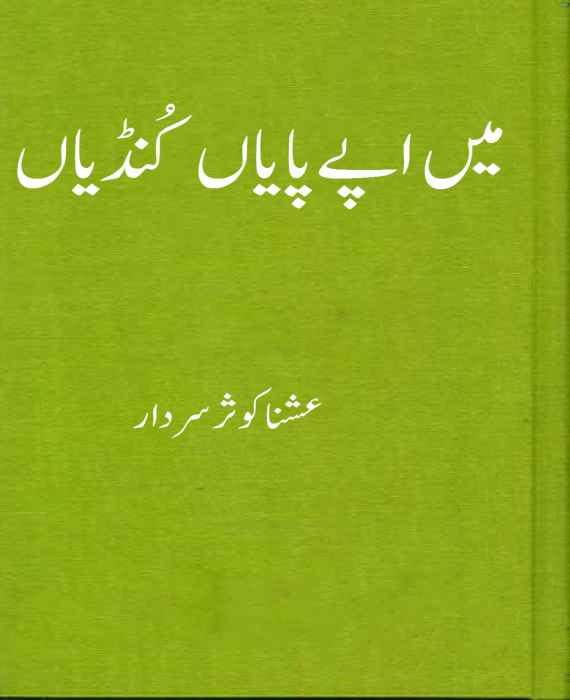 Main Aape Paiyan Kundiyan Scanned Urdu Novel By Ushna Kausar Sardar
