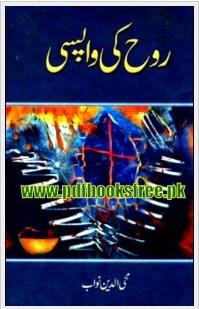 Rooh Ki Wapsi Novel by Mohiuddin Nawab