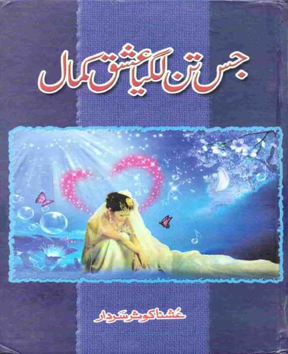 Jis Tan Lagya Ishq Kamal Urdu Novel By Ushna Kausar Sardar