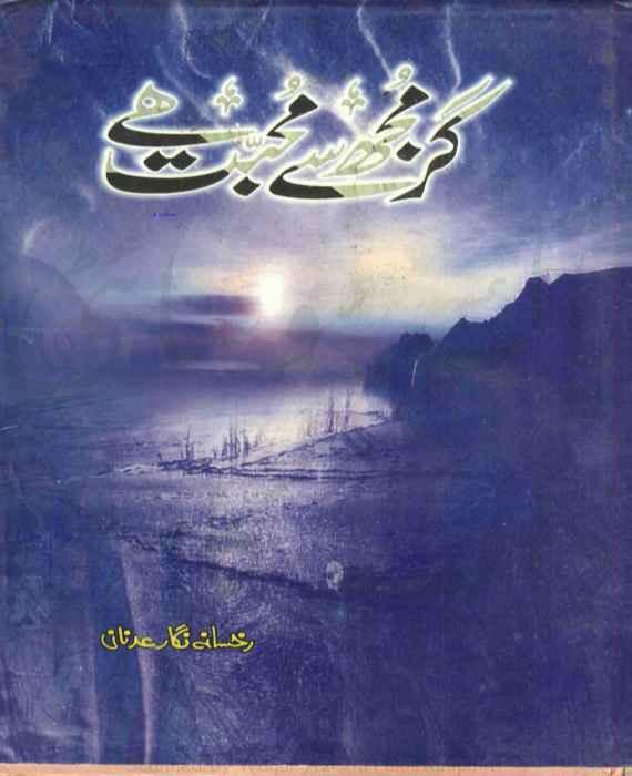 Gar Mujhse Mohabbat Hai Urdu Novel By Rukhsana Nigar Adnan