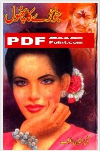 Joray Ka Phool Urdu Novel by Mohiuddin Nawab