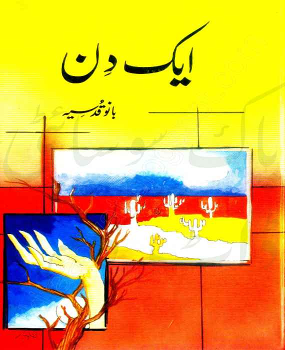 Aik Din Urdu Novel Written By Bano Qudsia