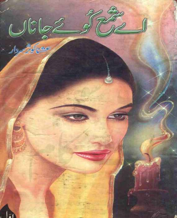 Aye Shama E Koe Jana Urdu Novel By Ushna Kausar Sardar