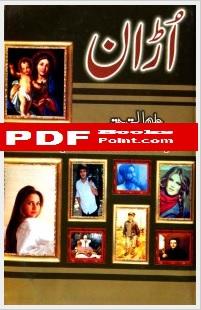 Uraan Urdu Novel by Aleem ul Haq Haqi