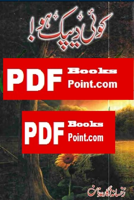 Koi Deepak Ho Novel By Rukhsana Nigar Adnan