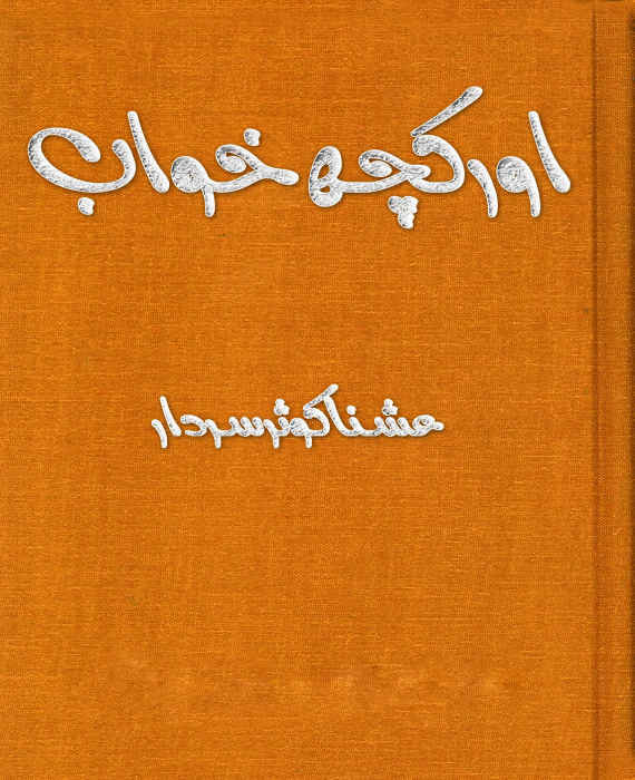 Aur Kuch Khawab Urdu Novel By Ushna Kausar Sardar