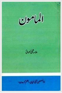 Al Mamoon BY Allam Shibli Nomani