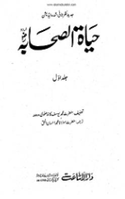 Hayat Us Sahaba Seerat Book