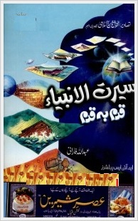 Seerat Ul anbiya Urdu Abdullah Farani