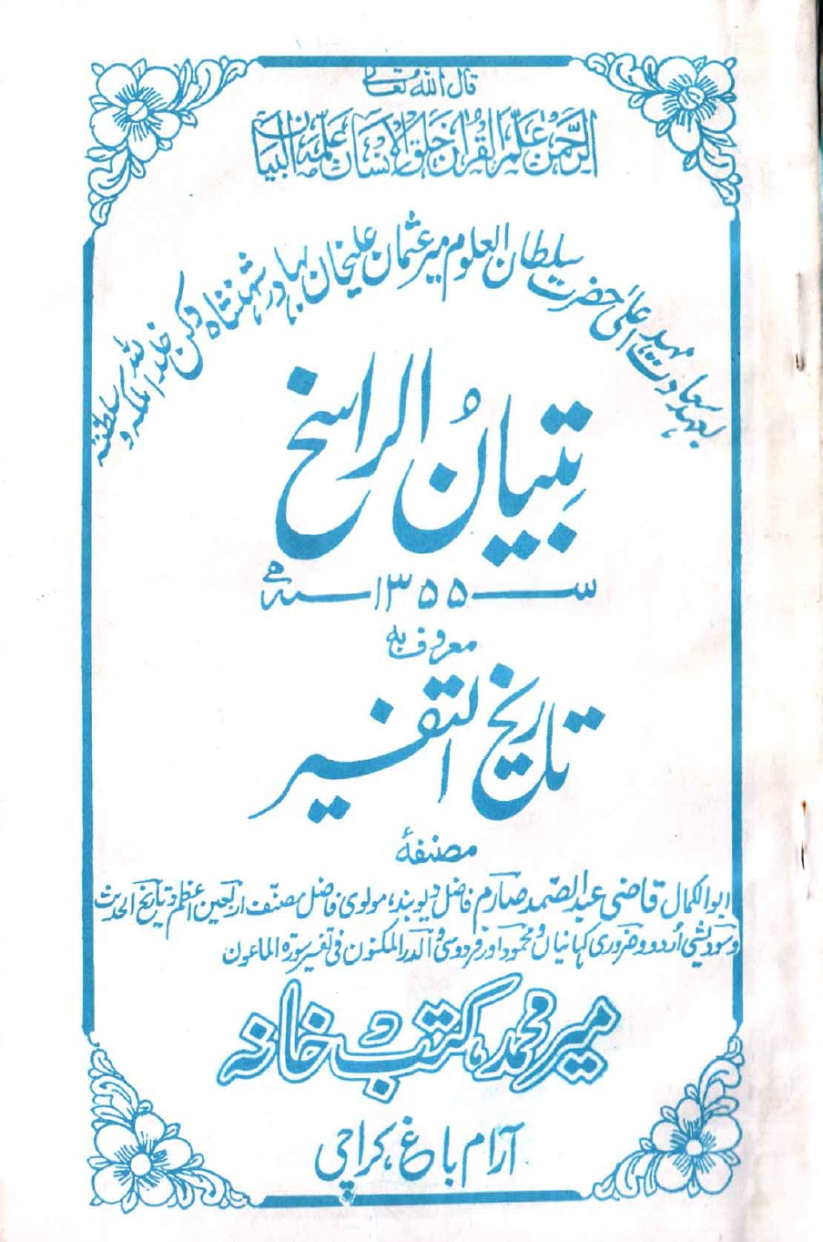 Download Tareekh Ut Tafseer by Sheikh Q