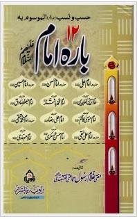 12 Imam Mufti Ghulam Rasool Jamaati Naqshbandi