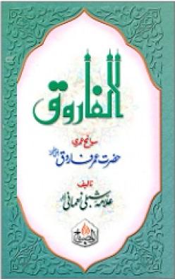Download Al_Farooq, Shibli Numani in Pdf