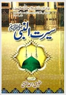 Seerat un Nabi s-w Khaleeq Ahmed Mufti