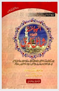Shamail e Kubra Urdu 12 Volumes Mufti Muhammad Irshad Qasmi