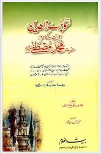 100 Bare Zahedeen Aur Unke Sardar Hazrat Muhammad Mustafa s-a-w Muhammad