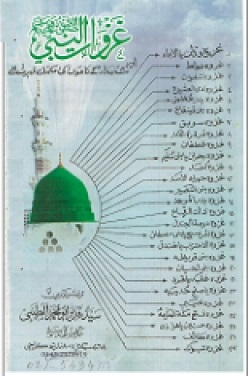 Download Ghazwat Un Nabi S.A.W in Detai in Pdf