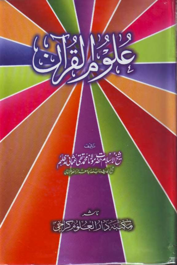 Uloom Ul Quran, written by Mufti Taqi Usmani.