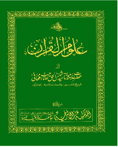 Tafsir Uloom Ul Quran written by Sheikh Shams ul Haq in Pdf Format