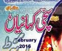 Suchi Kahaniyan Digest February 2016