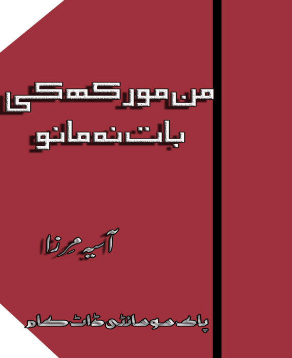 Man Morakh Ki Baat Na Mano Novel by Asia Mirza