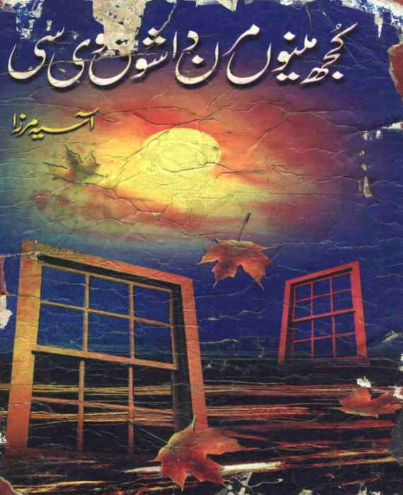 Kuch Menu Marn Da Shoq Vi C Novel By Asia Mirza