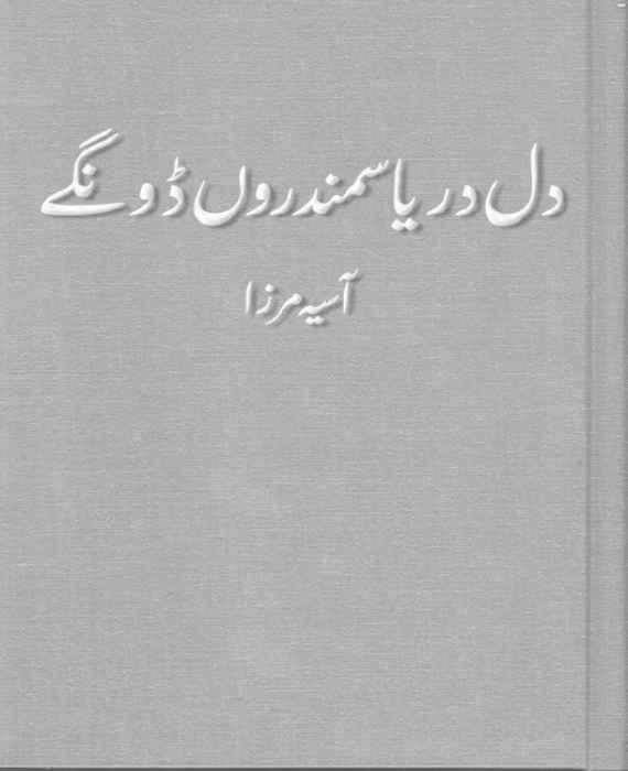 Dil Darya Samundron Dongay Novel By Asia Mirza