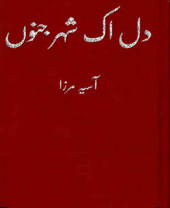 Dil Ek Shehr e Junoon Novel By Asia Mirza