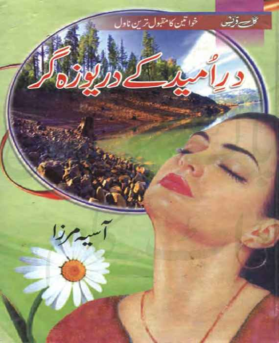 Dar e Umeed kay dareoza Gar Novel By Asia Mirza