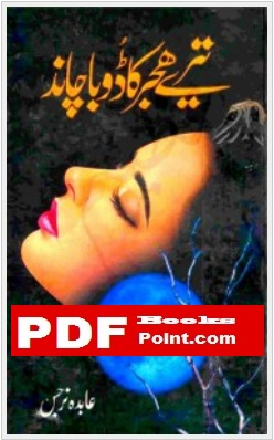 Tere Hijar Ka Dooba Chand Novel By Abida Narjis