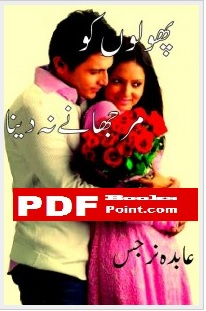 Download Phoolon Ko Murjhane Na Dena Novel By Abida Narjis