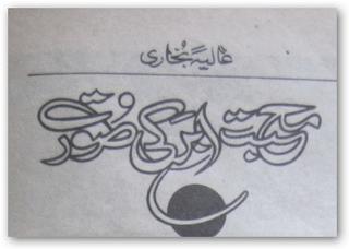 Mohabbat Abar Ki Soorat Novel by Alia Bukhari