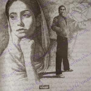 Mat E Zaat Novel by Alia Bukhari