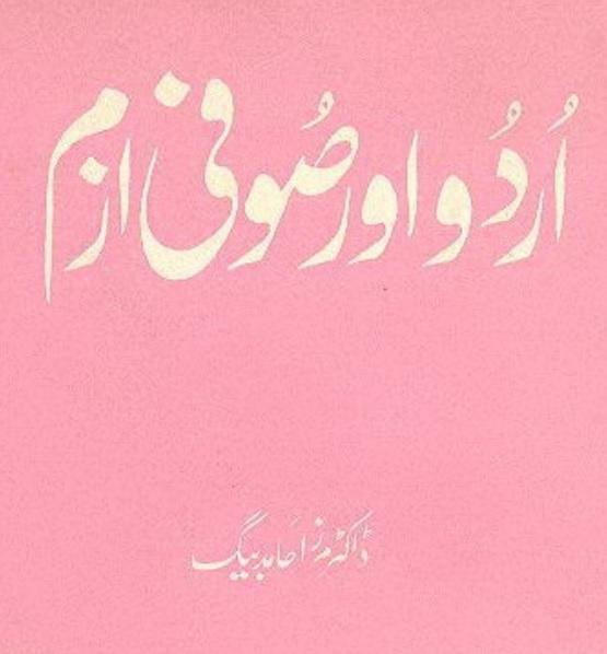 Urdu aur Sufism book by Mirza Hamid Baig