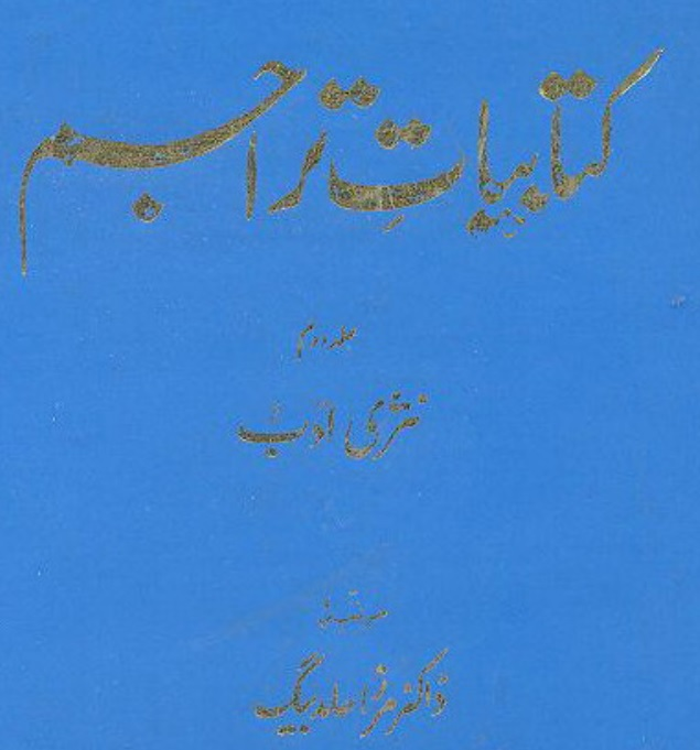 Kitabiyat-e-Tarajam Nasri Adab by Mirza Hamid Baig