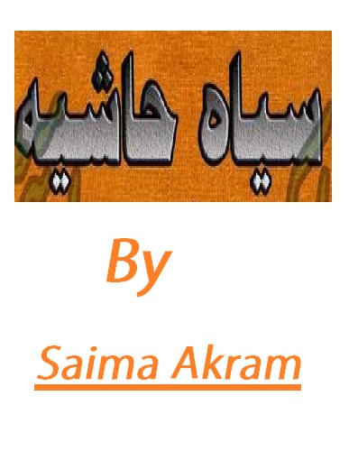 Sayah Hashia Urdu Novel By Saima Akram