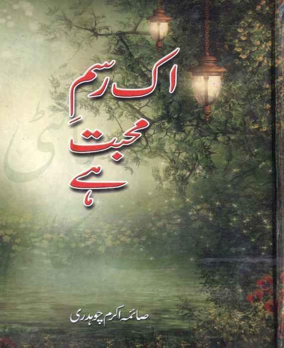 Ik Rasm e Mohabt hai By Saima Akram Chaudhary