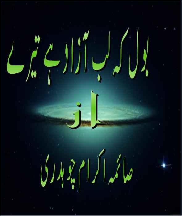 Bol K Lab Azaad Hain Tere By Saima Akram Chaudhary