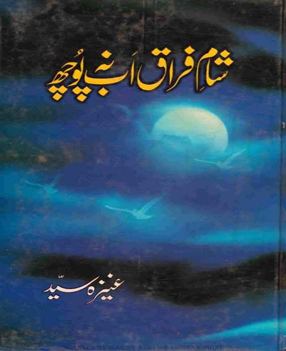 Sham E Firaq Ab Na Puch Novel By Aneeza Syed